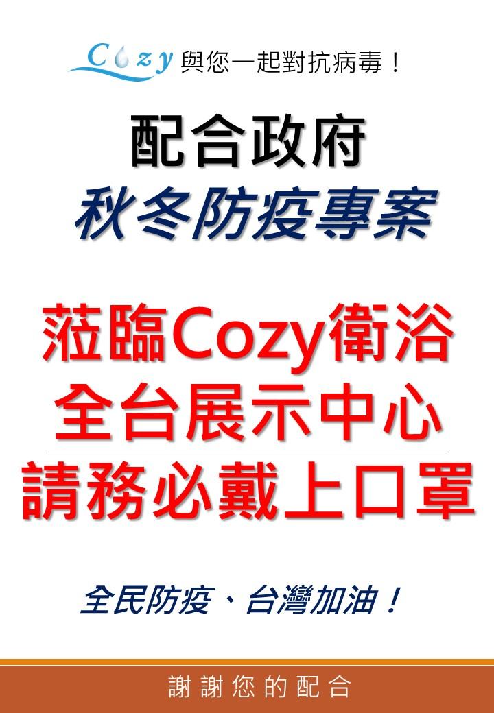 蒞臨Cozy衛浴展示中心,請戴上口罩(配合秋冬防疫專案) (2)