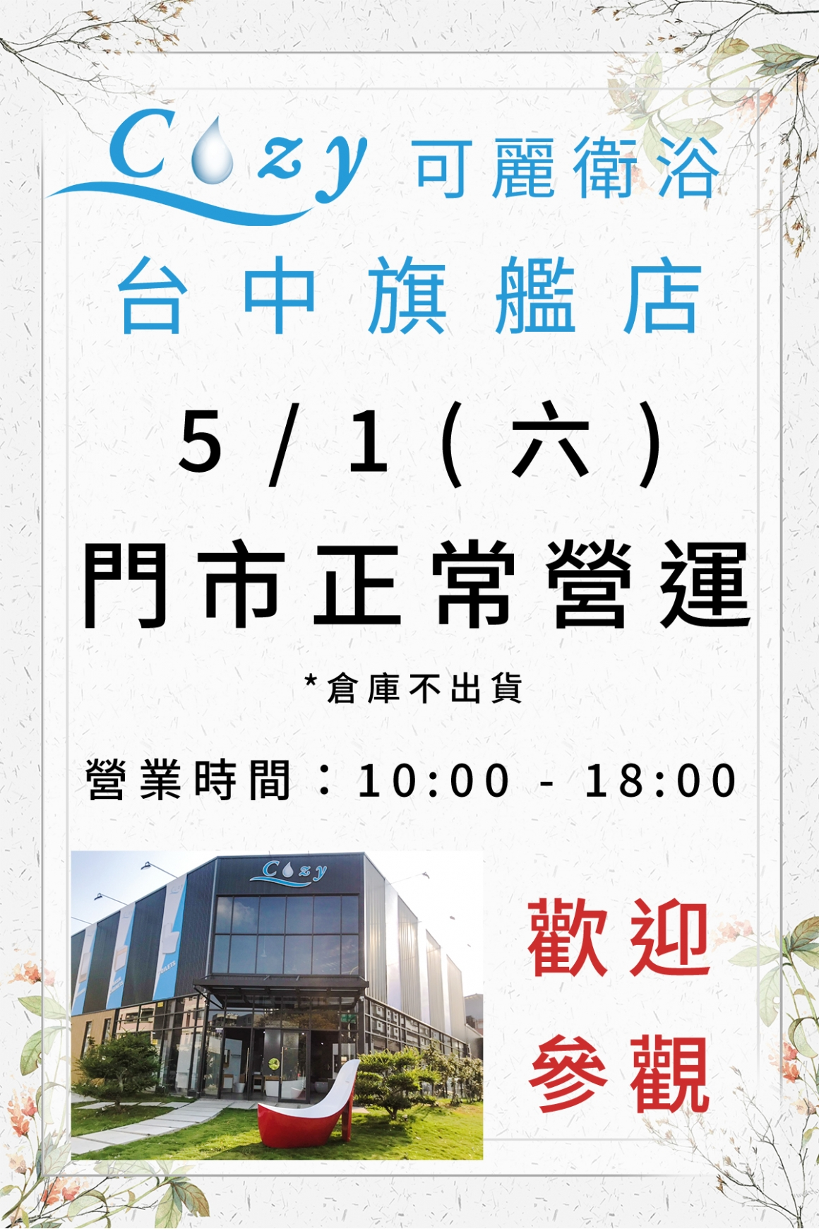 2021-51勞動節-台中