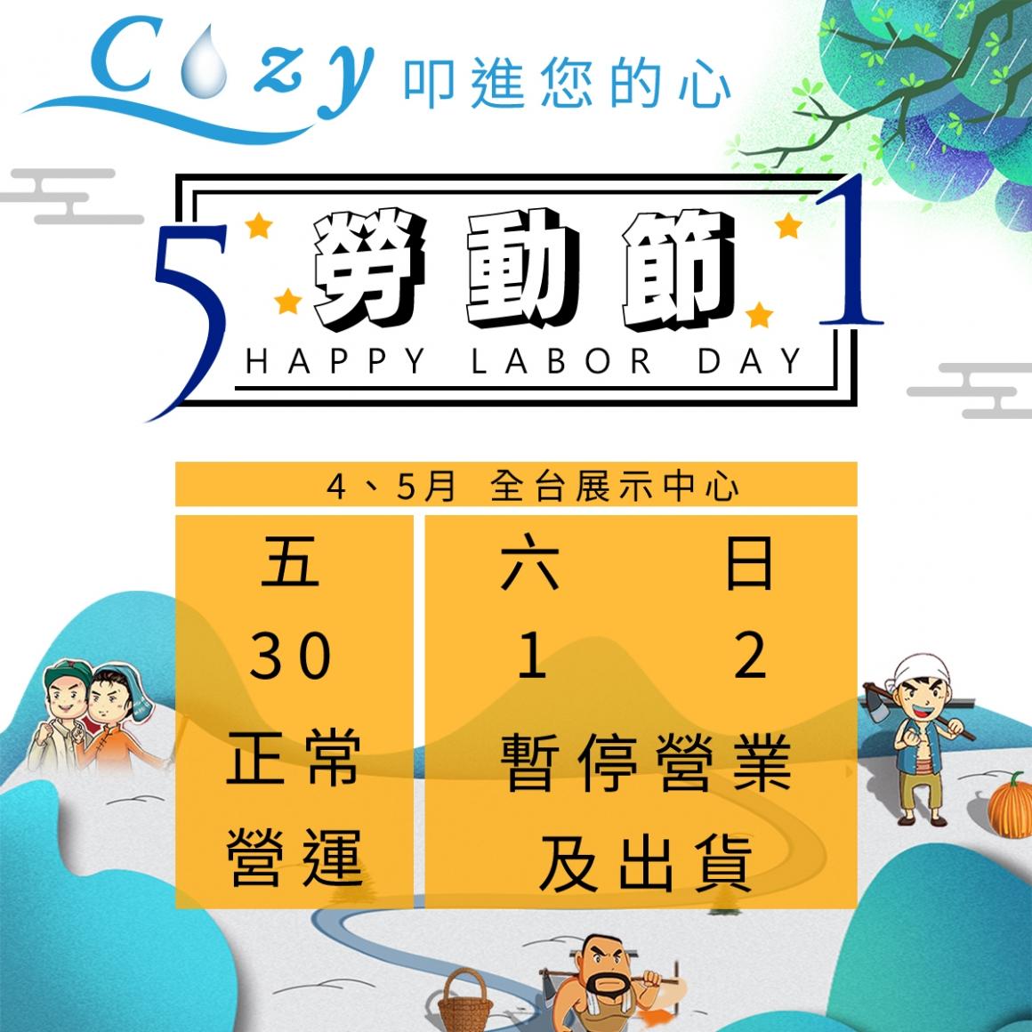 2021-51勞動節